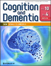 Cognition and Dementia(Vol.10 No.4)